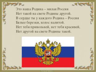 Это наша Родина – милая Россия Нет такой на свете Родины другой. В сердце ты