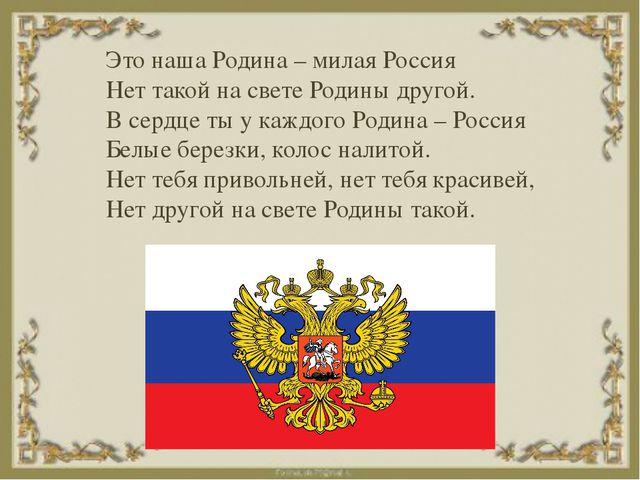 Это наша Родина – милая Россия Нет такой на свете Родины другой. В сердце ты...