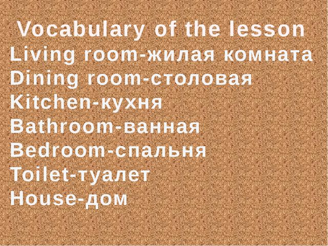 Vocabulary of the lesson Living room-жилая комната Dining room-столовая Kitch...