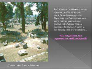 Руины храма Зевса в Олимпии. Рассказывали, что одна смелая гречанка, надев му