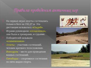 Правила проведения античных игр На первых играх атлеты состязались только в б