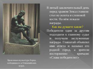 Бронзовая скульптура борца, победившего в Олимпийских играх. В пятый заключит