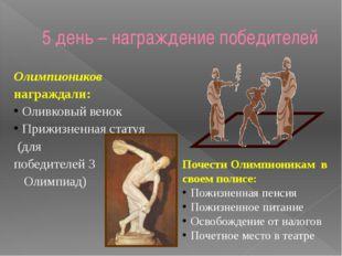 5 день – награждение победителей Олимпиоников награждали: Оливковый венок При