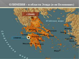ОЛИМПИЯ – в области Элида (п-ов Пелопоннес) г.Олимп