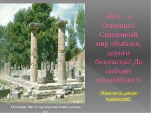 «Все – в Олимпию! Священный мир объявлен, дороги безопасны! Да победят сильне