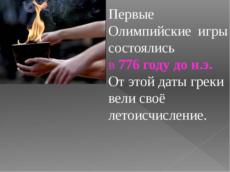 Первые Олимпийские игры состоялись в 776 году до н.э. От этой даты греки вели...