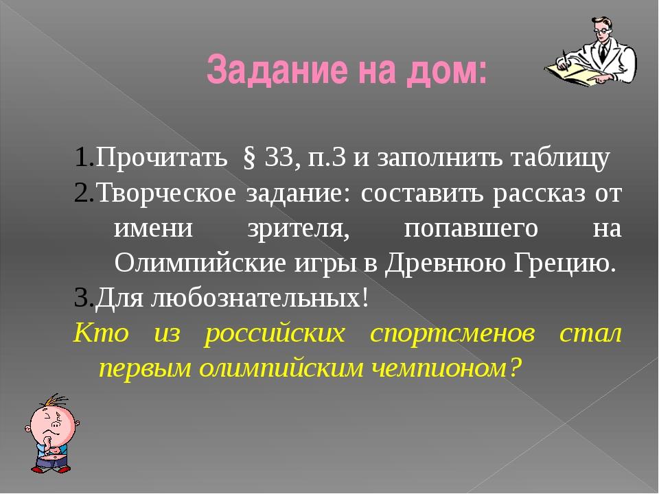 Задание на дом: Прочитать § 33, п.3 и заполнить таблицу Творческое задание: с...