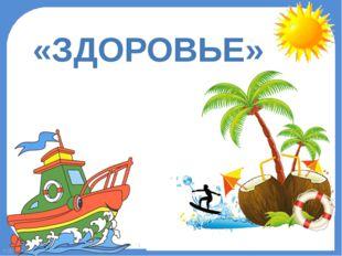 «ЗДОРОВЬЕ» FokinaLida.75