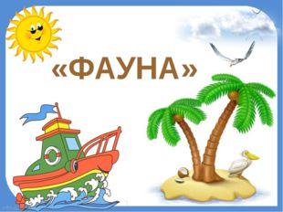 «ФАУНА» FokinaLida.75
