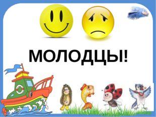 МОЛОДЦЫ! FokinaLida.75
