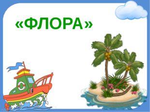«ФЛОРА» FokinaLida.75