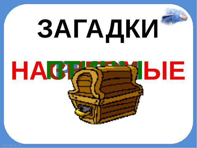НАСЕКОМЫЕ РЫБЫ ЗВЕРИ ПТИЦЫ ЗАГАДКИ FokinaLida.75