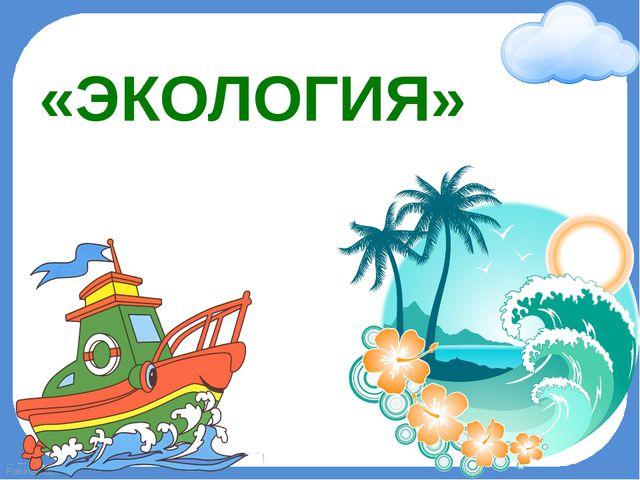 «ЭКОЛОГИЯ» FokinaLida.75