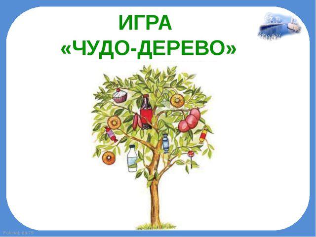 ИГРА «ЧУДО-ДЕРЕВО» FokinaLida.75