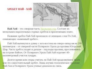 ХРЕБЕТ ПАЙ - ХОЙ Пай-Хой– это северная частьУральских гор. Состоит их неск