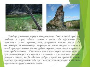 Вообще, у кочевых народов всегда принято было в дикой природе, особенно в го