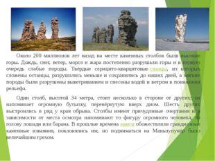 Около 200 миллионов лет назад на месте каменных столбов были высокие горы. Д