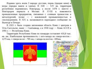 Издавна здесь жили 3 народа: русские, пермь (предки коми) и югры (предки ма
