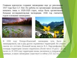В 1950 году Печоро-Илычский заповедник чуть было не ликвидировали, как и ряд