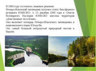В 1985 году состоялось знаковое решение. Печоро-Илычский заповедник получил с