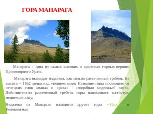 ГОРА МАНАРАГА Манарага – одна из самых высоких и красивых горных вершин При