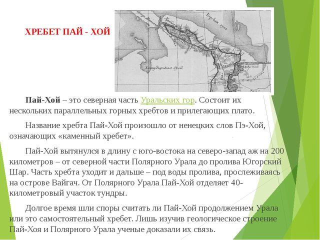 ХРЕБЕТ ПАЙ - ХОЙ Пай-Хой– это северная частьУральских гор. Состоит их неск...