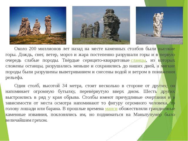 Около 200 миллионов лет назад на месте каменных столбов были высокие горы. Д...