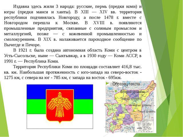 Издавна здесь жили 3 народа: русские, пермь (предки коми) и югры (предки ма...
