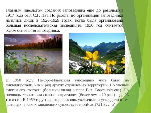 В 1950 году Печоро-Илычский заповедник чуть было не ликвидировали, как и ряд...