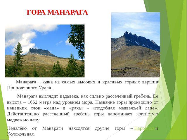ГОРА МАНАРАГА Манарага – одна из самых высоких и красивых горных вершин При...