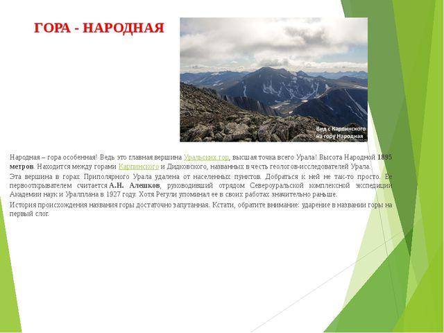 ГОРА - НАРОДНАЯ Народная – гора особенная! Ведь это главная вершинаУральских...