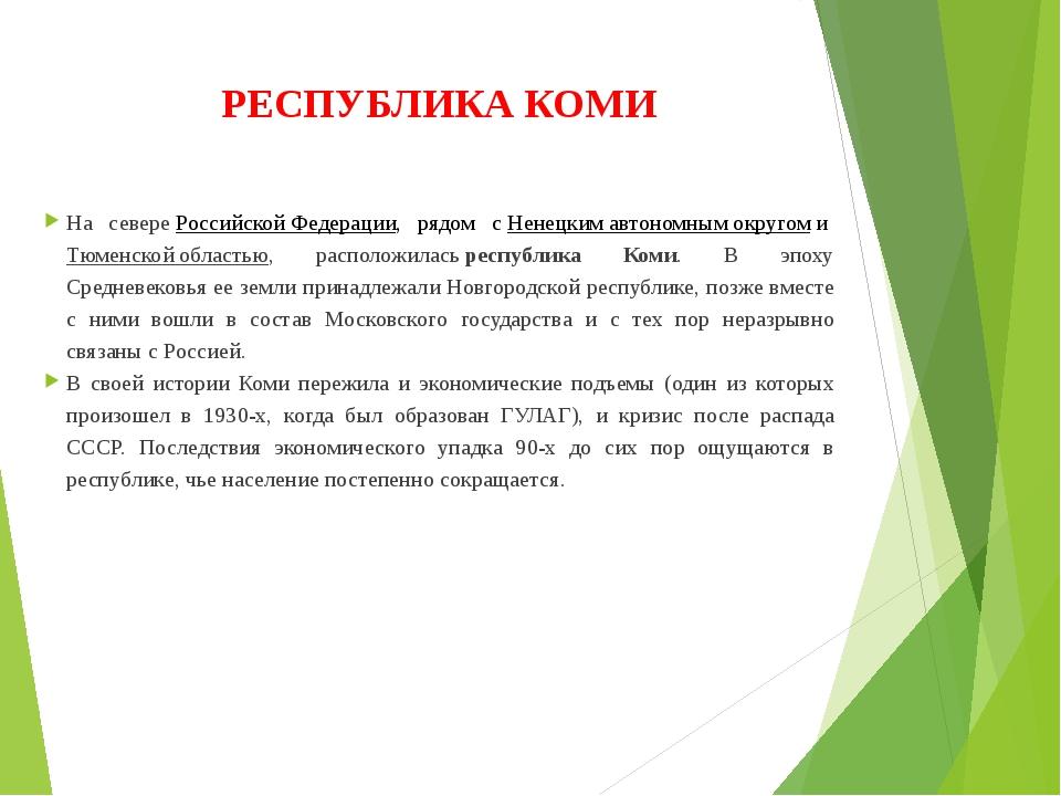 РЕСПУБЛИКА КОМИ На севереРоссийской Федерации, рядом сНенецким автономным о...