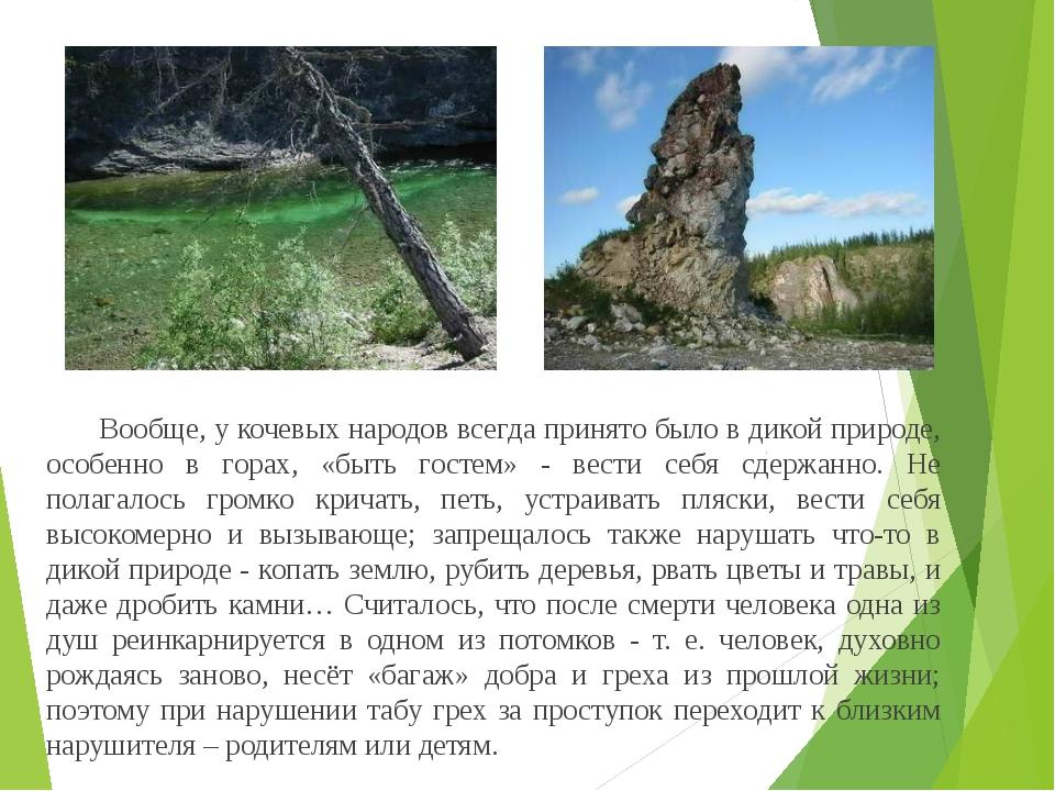 Вообще, у кочевых народов всегда принято было в дикой природе, особенно в го...