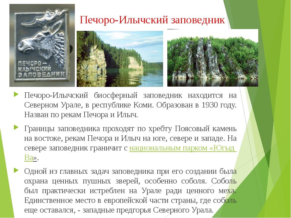 Печоро-Илычский биосферный заповедник находится на Северном Урале, в республи...