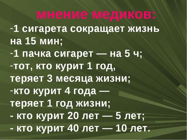 мнение медиков: 1 сигарета сокращает жизнь на 15 мин; 1 пачка сигарет — на 5...