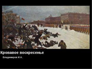 Кровавое воскресенье Владимиров И.А.