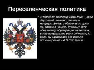 Переселенческая политика «Наш орёл, наследие Византии, – орёл двуглавый. Коне