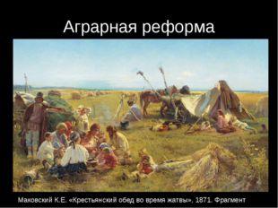 Аграрная реформа Маковский К.Е. «Крестьянский обед во время жатвы», 1871. Фра