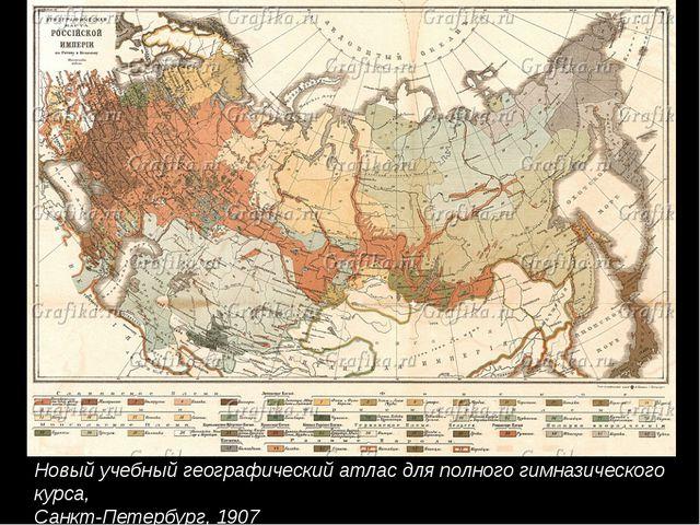 Новый учебный географический атлас для полного гимназического курса, Санкт-П...