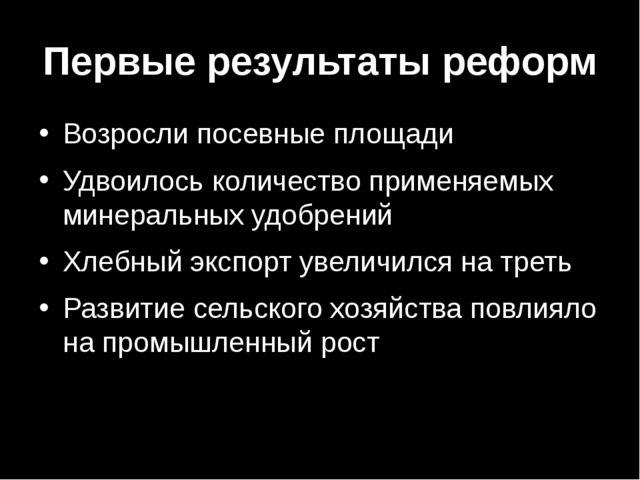 Первые результаты реформ Возросли посевные площади Удвоилось количество приме...