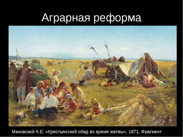 Аграрная реформа Маковский К.Е. «Крестьянский обед во время жатвы», 1871. Фра...