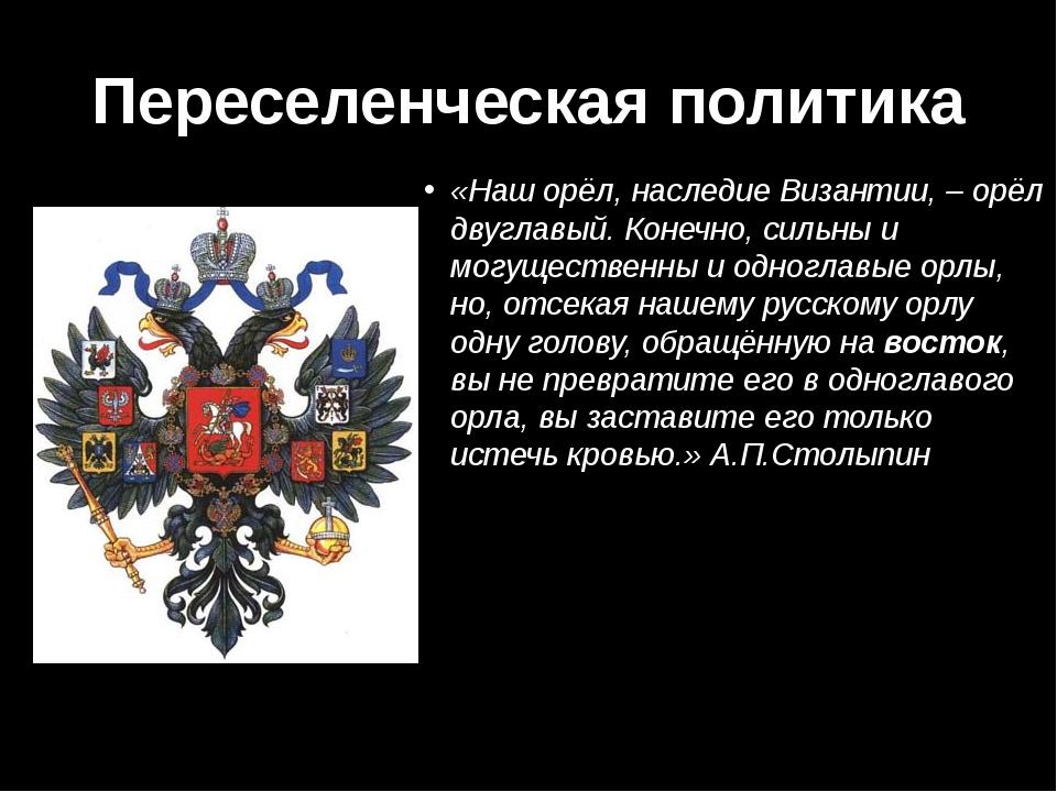 Переселенческая политика «Наш орёл, наследие Византии, – орёл двуглавый. Коне...