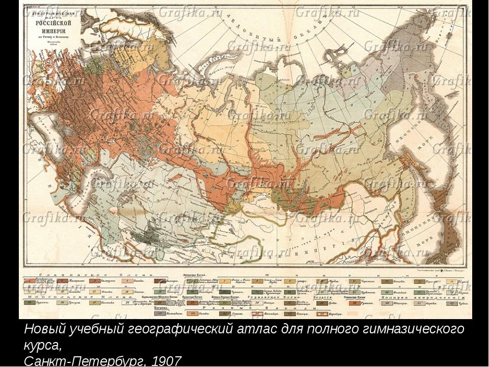 География Империи