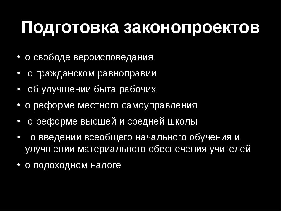 Подготовка законопроектов о свободе вероисповедания о гражданском равноправии...