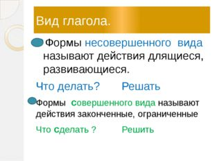 Вид глагола. Формы несовершенного вида называют действия длящиеся, развивающи