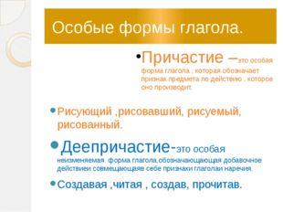 Особые формы глагола. Причастие –это особая форма глагола , которая обознача