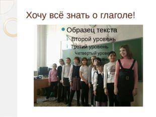 Хочу всё знать о глаголе!