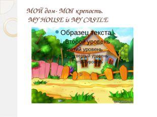 МОЙ дом- МОЯ крепость. MY HOUSE is MY CASTLE