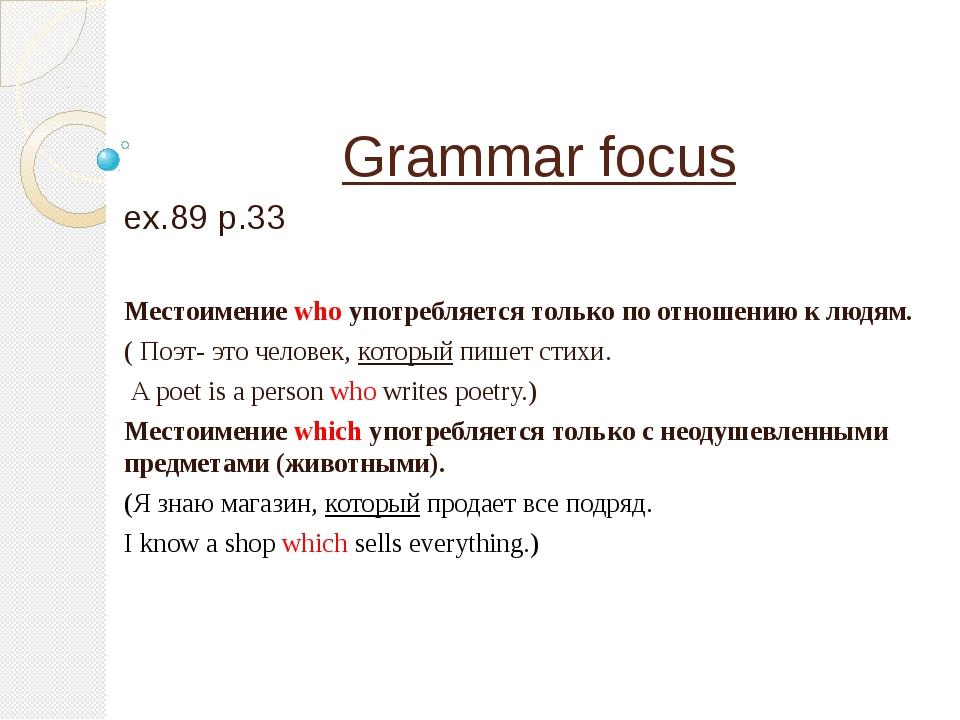 Grammar focus ex.89 p.33 Местоимение who употребляется только по отношению к...