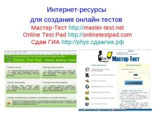 * Интернет-ресурсы для создания онлайн-тестов Мастер-Тест http://master-test.